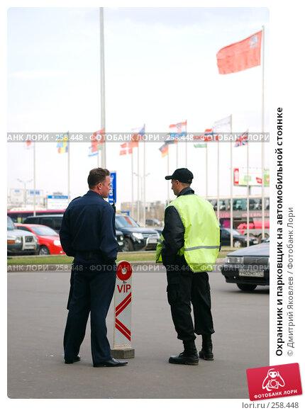 Купить «Охранник и парковщик на автомобильной стоянке», фото № 258448, снято 10 апреля 2008 г. (c) Дмитрий Яковлев / Фотобанк Лори