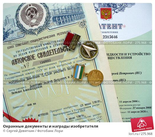 Охранные документы и награды изобретателя, фото № 275968, снято 25 апреля 2008 г. (c) Сергей Девяткин / Фотобанк Лори