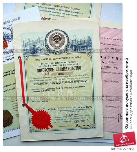 Охранные документы изобретений, фото № 275936, снято 25 апреля 2008 г. (c) Сергей Девяткин / Фотобанк Лори