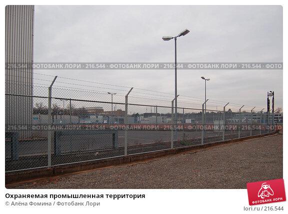 Охраняемая промышленная территория, фото № 216544, снято 6 марта 2008 г. (c) Алёна Фомина / Фотобанк Лори