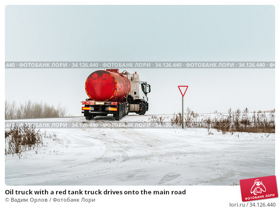 Купить «Oil truck with a red tank truck drives onto the main road», фото № 34126440, снято 17 декабря 2019 г. (c) Вадим Орлов / Фотобанк Лори