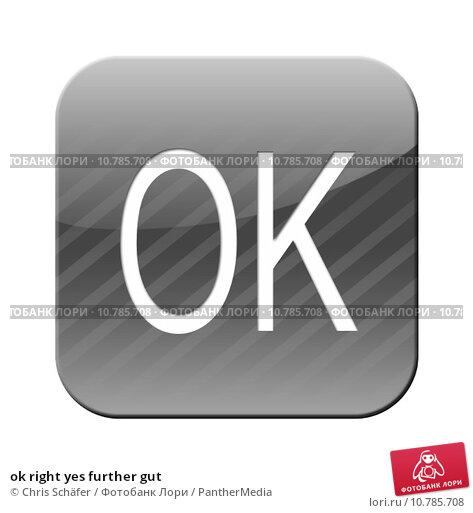 Купить «ok right yes further gut», фото № 10785708, снято 21 ноября 2018 г. (c) PantherMedia / Фотобанк Лори