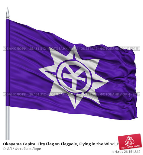 Купить «Okayama Capital City Flag on Flagpole, Flying in the Wind, Isolated on White Background», иллюстрация № 26151312 (c) ИЛ / Фотобанк Лори