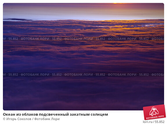 Океан из облаков подсвеченный закатным солнцем, фото № 55852, снято 28 апреля 2017 г. (c) Игорь Соколов / Фотобанк Лори