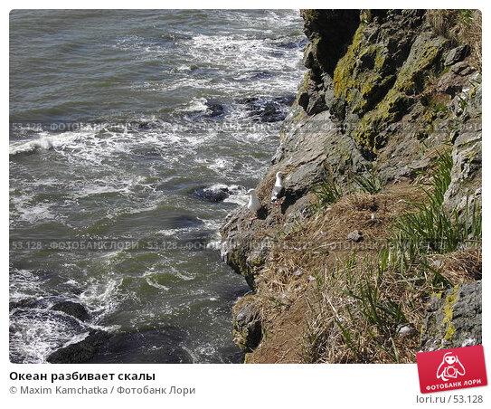 Океан разбивает скалы, фото № 53128, снято 2 июня 2007 г. (c) Maxim Kamchatka / Фотобанк Лори