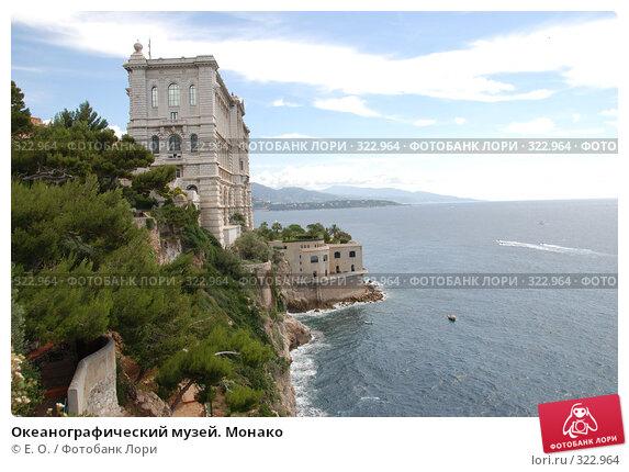 Океанографический музей. Монако, фото № 322964, снято 14 июня 2008 г. (c) Екатерина Овсянникова / Фотобанк Лори