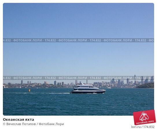 Океанская яхта, фото № 174832, снято 11 октября 2006 г. (c) Вячеслав Потапов / Фотобанк Лори