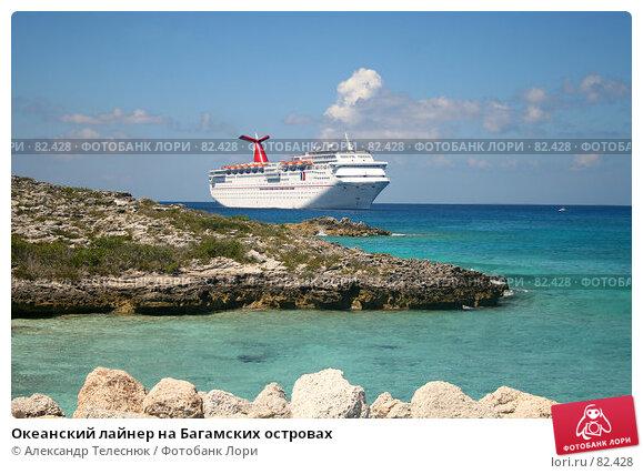 Океанский лайнер на Багамских островах, фото № 82428, снято 23 сентября 2006 г. (c) Александр Телеснюк / Фотобанк Лори