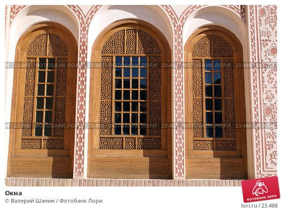 Купить «Окна», фото № 23488, снято 23 ноября 2006 г. (c) Валерий Шанин / Фотобанк Лори