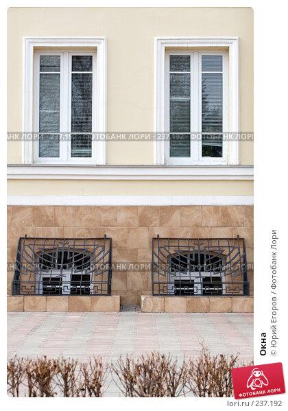 Окна, фото № 237192, снято 3 декабря 2016 г. (c) Юрий Егоров / Фотобанк Лори