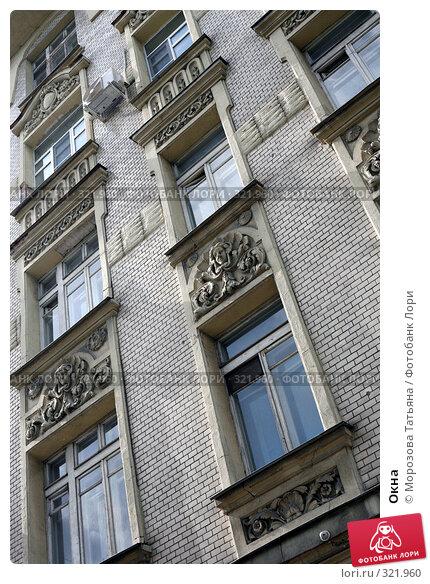 Купить «Окна», фото № 321960, снято 10 июня 2008 г. (c) Морозова Татьяна / Фотобанк Лори