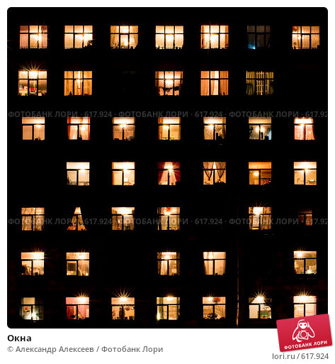 Купить «Окна», эксклюзивное фото № 617924, снято 15 декабря 2008 г. (c) Александр Алексеев / Фотобанк Лори