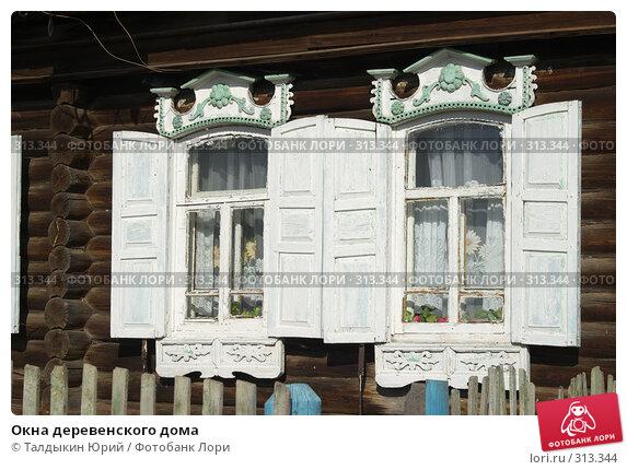 Окна деревенского дома, фото № 313344, снято 19 мая 2008 г. (c) Талдыкин Юрий / Фотобанк Лори