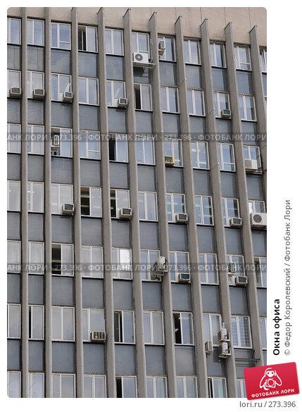 Купить «Окна офиса», фото № 273396, снято 31 марта 2007 г. (c) Федор Королевский / Фотобанк Лори