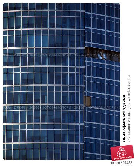 Окна офисного здания, фото № 26856, снято 25 марта 2007 г. (c) Сайганов Александр / Фотобанк Лори