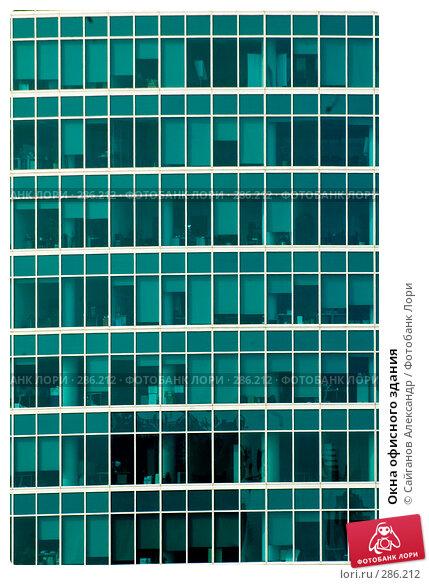 Купить «Окна офисного здания», эксклюзивное фото № 286212, снято 1 мая 2008 г. (c) Сайганов Александр / Фотобанк Лори