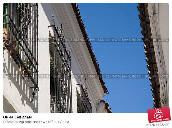 Окна Севильи, эксклюзивное фото № 192400, снято 2 октября 2005 г. (c) Александр Алексеев / Фотобанк Лори