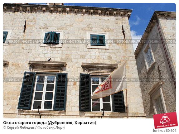 Окна старого города (Дубровник, Хорватия), фото № 80604, снято 20 августа 2007 г. (c) Сергей Лебедев / Фотобанк Лори