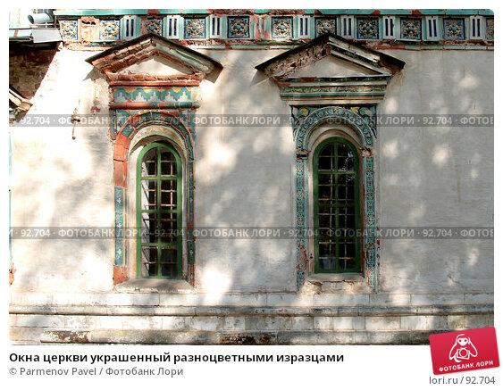 Окна церкви украшенный разноцветными изразцами, фото № 92704, снято 19 сентября 2007 г. (c) Parmenov Pavel / Фотобанк Лори