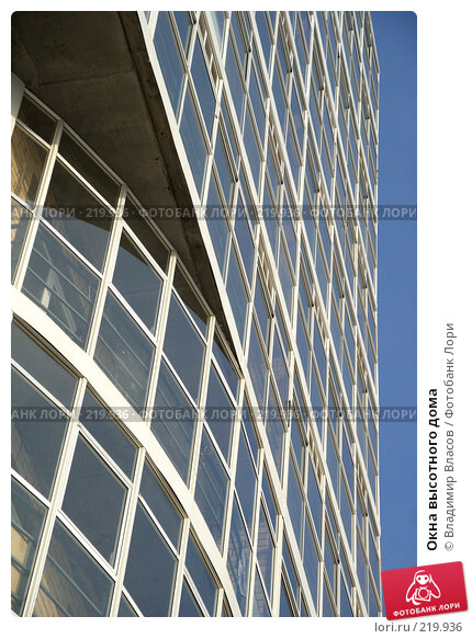 Окна высотного дома, фото № 219936, снято 10 марта 2008 г. (c) Владимир Власов / Фотобанк Лори