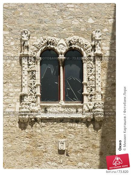 Окно, эксклюзивное фото № 73820, снято 30 июля 2007 г. (c) Михаил Карташов / Фотобанк Лори