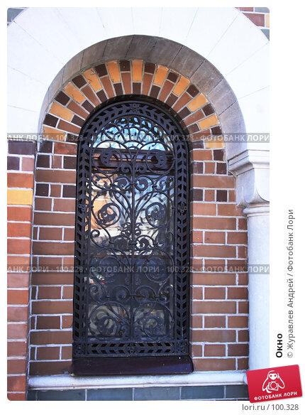 Купить «Окно», эксклюзивное фото № 100328, снято 24 июля 2007 г. (c) Журавлев Андрей / Фотобанк Лори