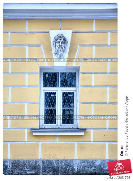 Купить «Окно», фото № 203796, снято 6 февраля 2008 г. (c) Parmenov Pavel / Фотобанк Лори