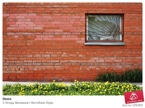 Окно, фото № 279872, снято 10 мая 2008 г. (c) Игорь Веснинов / Фотобанк Лори