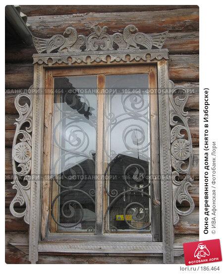 Окно деревянного дома (снято в Изборске), фото № 186464, снято 5 мая 2007 г. (c) ИВА Афонская / Фотобанк Лори