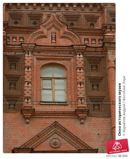 Окно исторического музея, эксклюзивное фото № 48944, снято 1 июня 2007 г. (c) Журавлев Андрей / Фотобанк Лори