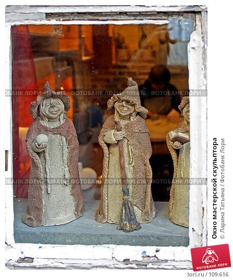 Окно мастерской скульптора, фото № 109616, снято 30 сентября 2007 г. (c) Ларина Татьяна / Фотобанк Лори