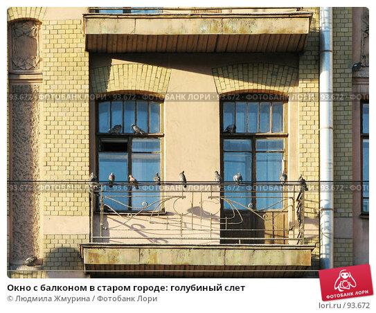 Окно с балконом в старом городе: голубиный слет, фото № 93672, снято 10 августа 2007 г. (c) Людмила Жмурина / Фотобанк Лори