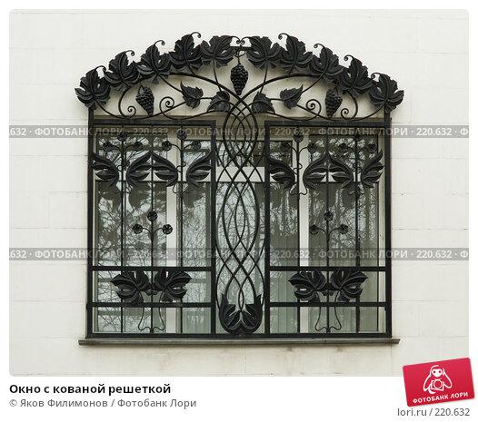 Купить «Окно с кованой решеткой», фото № 220632, снято 9 марта 2008 г. (c) Яков Филимонов / Фотобанк Лори