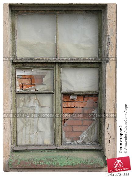 Купить «Окно старое2», фото № 21568, снято 9 апреля 2006 г. (c) Alexander / Фотобанк Лори