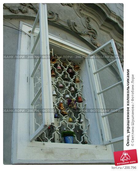 Купить «Окно, украшенное колокольчиками», фото № 200796, снято 12 мая 2006 г. (c) Светлана Шушпанова / Фотобанк Лори
