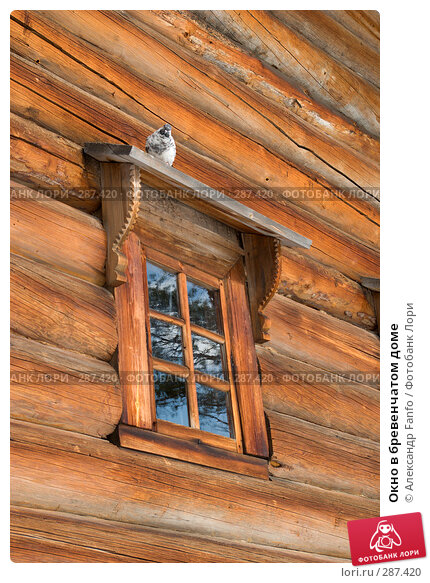 Окно в бревенчатом доме, фото № 287420, снято 22 января 2017 г. (c) Александр Fanfo / Фотобанк Лори