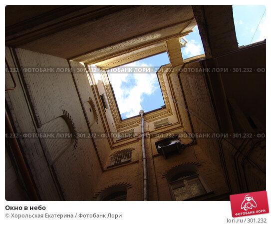 Окно в небо, фото № 301232, снято 8 мая 2007 г. (c) Хорольская Екатерина / Фотобанк Лори