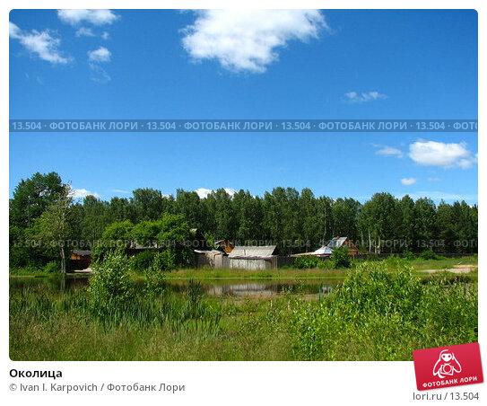 Околица, фото № 13504, снято 9 июля 2006 г. (c) Ivan I. Karpovich / Фотобанк Лори