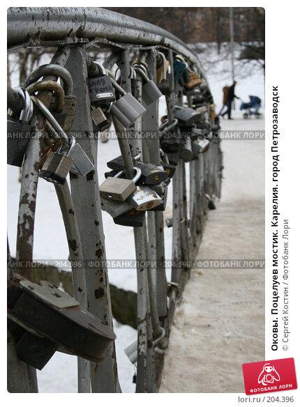Оковы. Поцелуев мостик. Карелия. город Петрозаводск, фото № 204396, снято 11 февраля 2008 г. (c) Сергей Костин / Фотобанк Лори