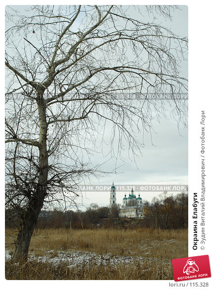 Окраина Елабуги, фото № 115328, снято 5 ноября 2007 г. (c) Зудин Виталий Владимирович / Фотобанк Лори