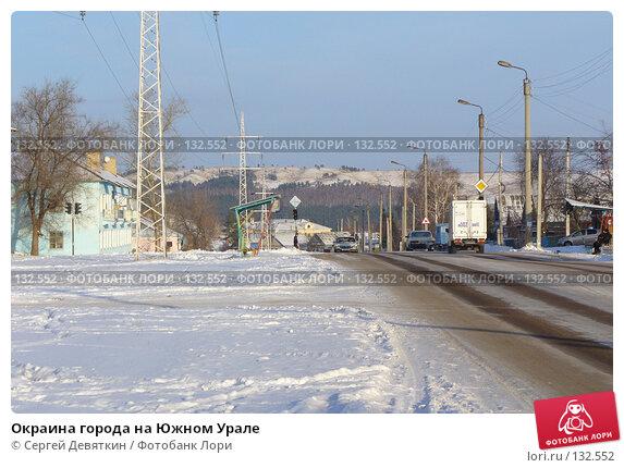 Окраина города на Южном Урале, фото № 132552, снято 25 ноября 2007 г. (c) Сергей Девяткин / Фотобанк Лори