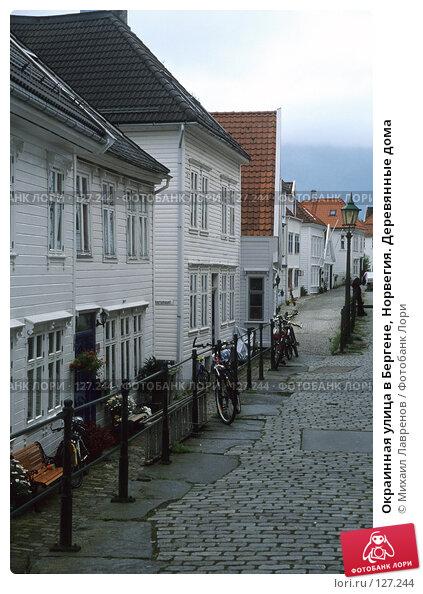 Окраинная улица в Бергене, Норвегия. Деревянные дома, фото № 127244, снято 29 марта 2017 г. (c) Михаил Лавренов / Фотобанк Лори