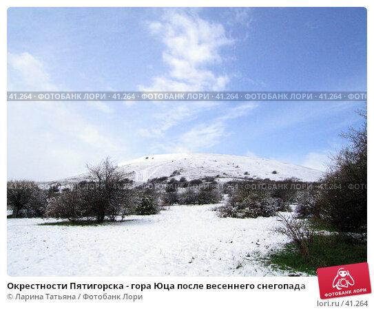 Окрестности Пятигорска - гора Юца после весеннего снегопада, фото № 41264, снято 3 мая 2007 г. (c) Ларина Татьяна / Фотобанк Лори