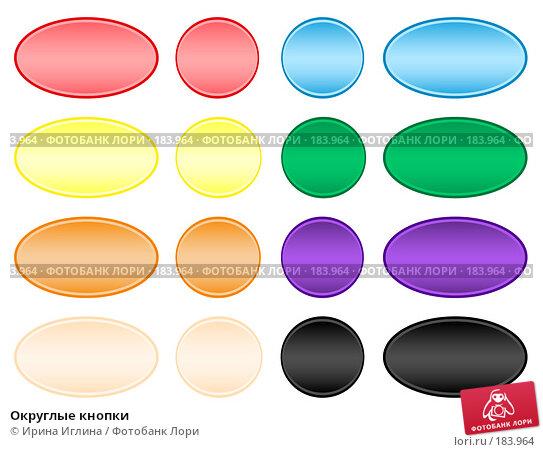 Купить «Округлые кнопки», иллюстрация № 183964 (c) Ирина Иглина / Фотобанк Лори