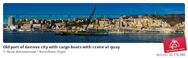 Купить «Old port of Genova city with cargo boats with crane at quay», фото № 32170980, снято 20 января 2020 г. (c) Яков Филимонов / Фотобанк Лори