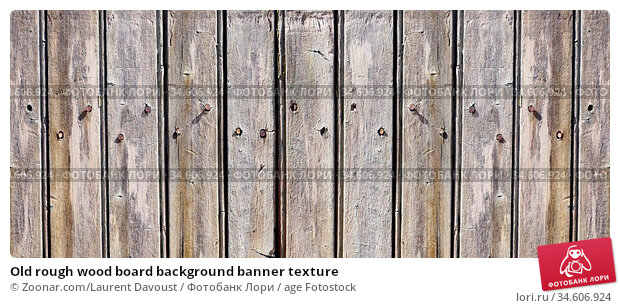Old rough wood board background banner texture. Стоковое фото, фотограф Zoonar.com/Laurent Davoust / age Fotostock / Фотобанк Лори