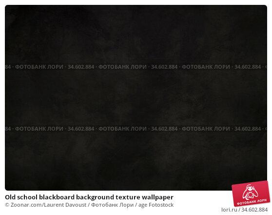 Old school blackboard background texture wallpaper. Стоковое фото, фотограф Zoonar.com/Laurent Davoust / age Fotostock / Фотобанк Лори