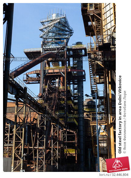 Купить «Old steel factory in area Dolni Vitkovice», фото № 32446804, снято 29 января 2020 г. (c) Яков Филимонов / Фотобанк Лори