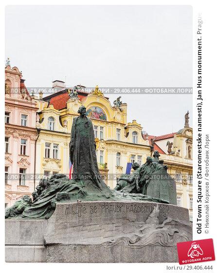 Купить «Old Town Square (Staromestske namesti), Jan Hus monument. Prague, Czech Republic», фото № 29406444, снято 28 января 2018 г. (c) Николай Коржов / Фотобанк Лори