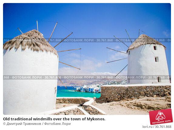 Купить «Old traditional windmills over the town of Mykonos.», фото № 30761868, снято 21 августа 2016 г. (c) Дмитрий Травников / Фотобанк Лори